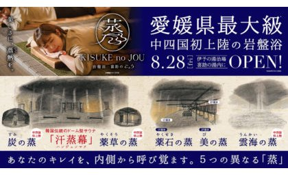 キスケ、愛媛最大級の岩盤浴を8月下旬にオープン eyecatch-image