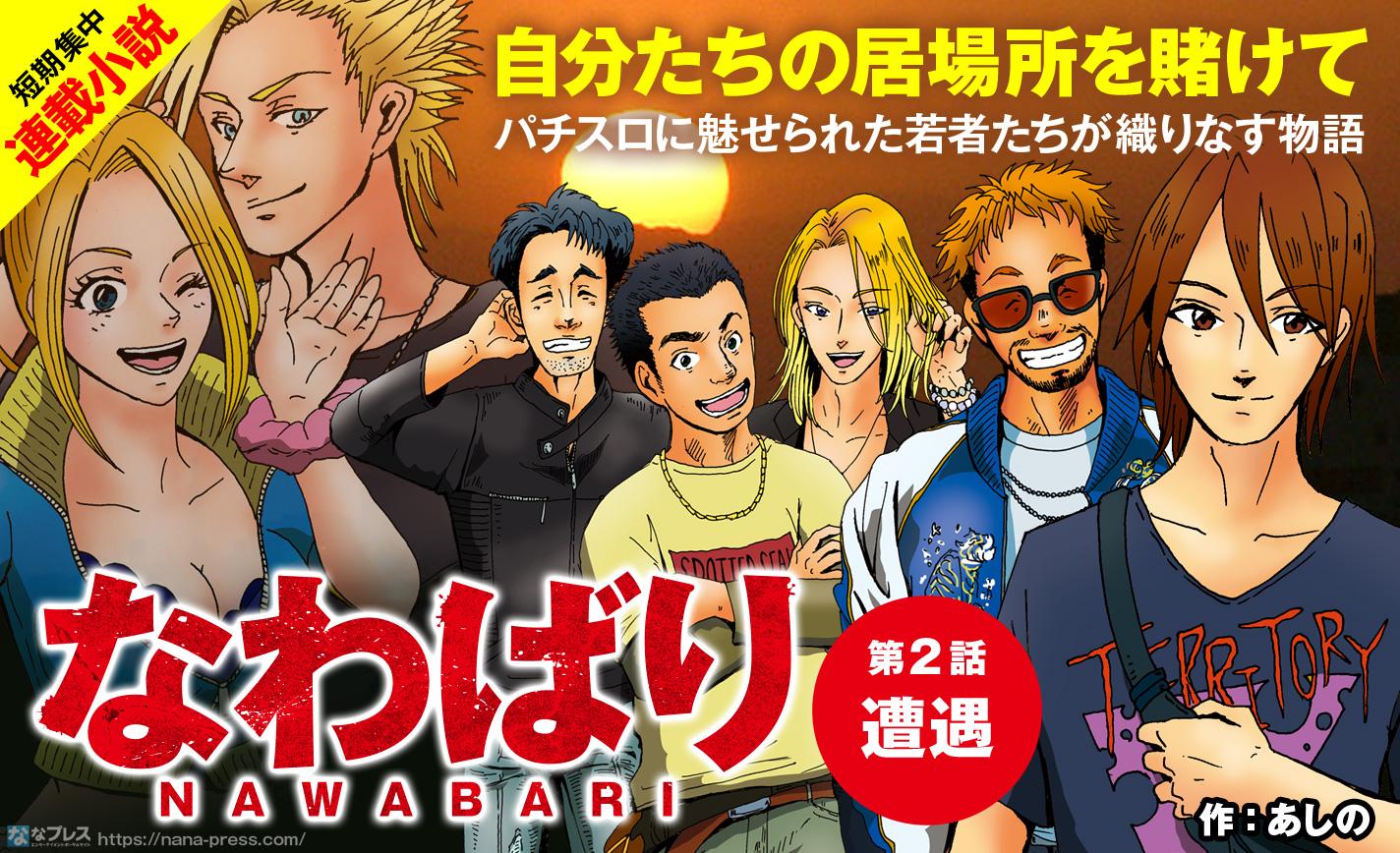 【小説】「なわばり」第2話 穴場店の激アツイベントにライバル軍団登場! eyecatch-image