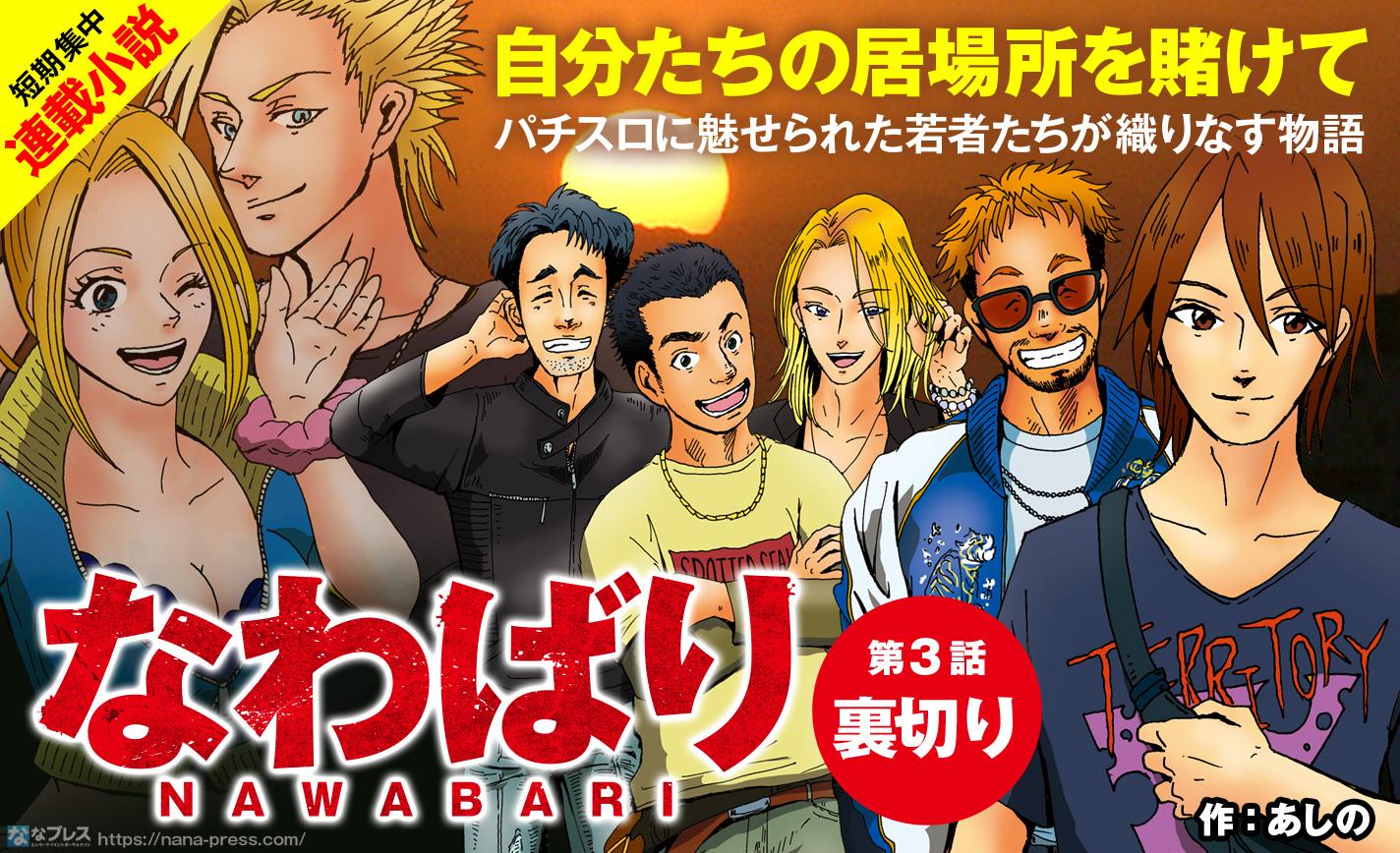 【小説】「なわばり」第3話 謀略に満ちたライバル軍団との戦いが勃発! eyecatch-image