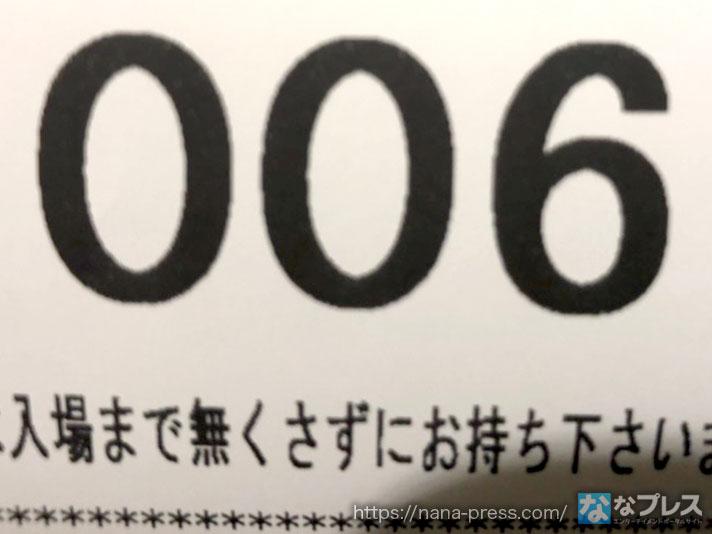 抽選番号006番