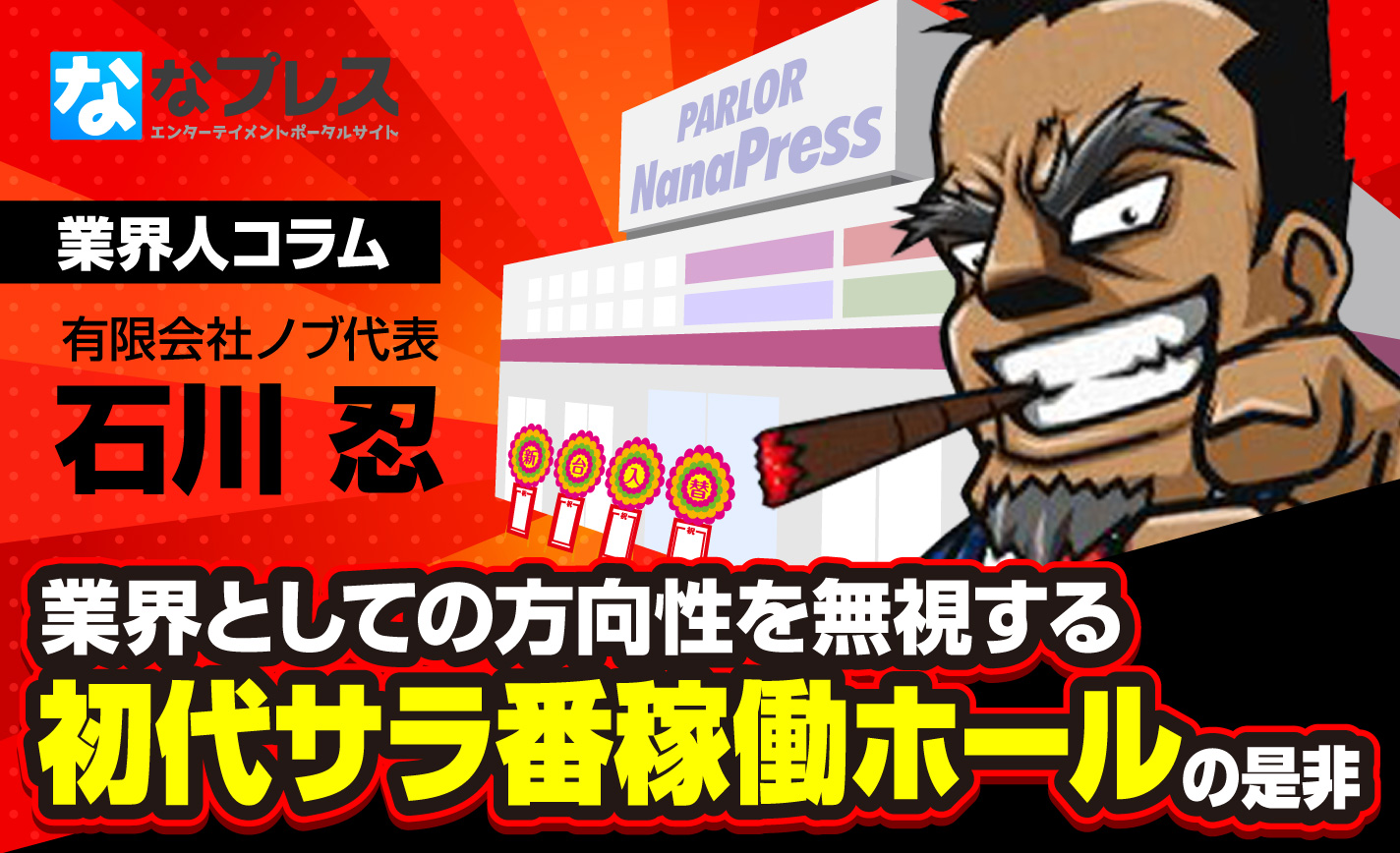 石川忍が問う!まだサラ番を稼働させているホールはユーザーとして行く価値のあるホールなのか!? eyecatch-image