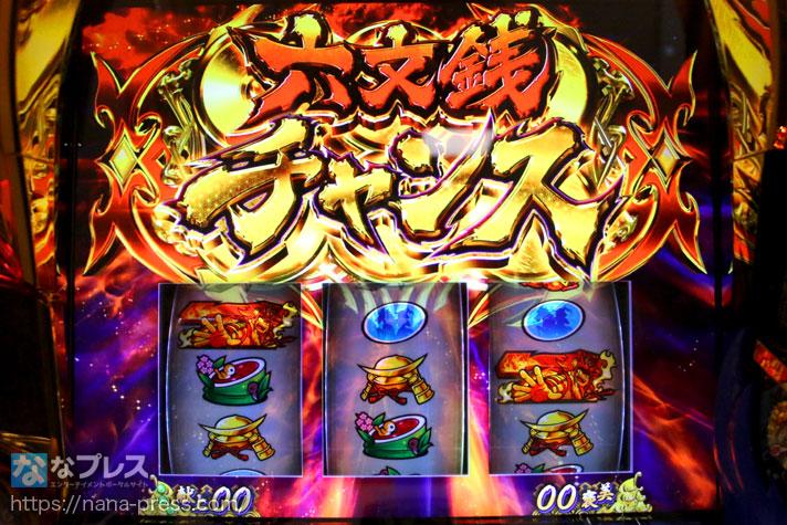 政宗3 六文銭チャンス