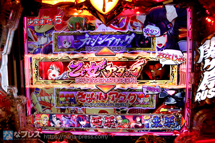 P戦国乙女6 暁の関ヶ原 モード選択画面
