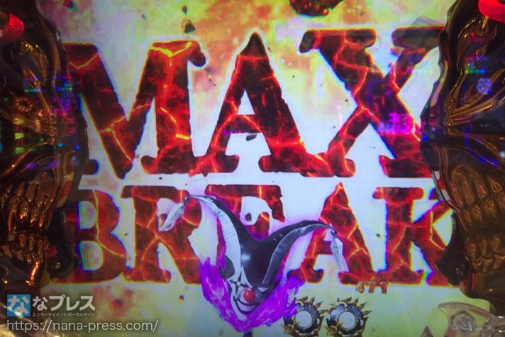 Pアナザーゴッドハーデス ザ・ワールド トリックスター MAX BREAK