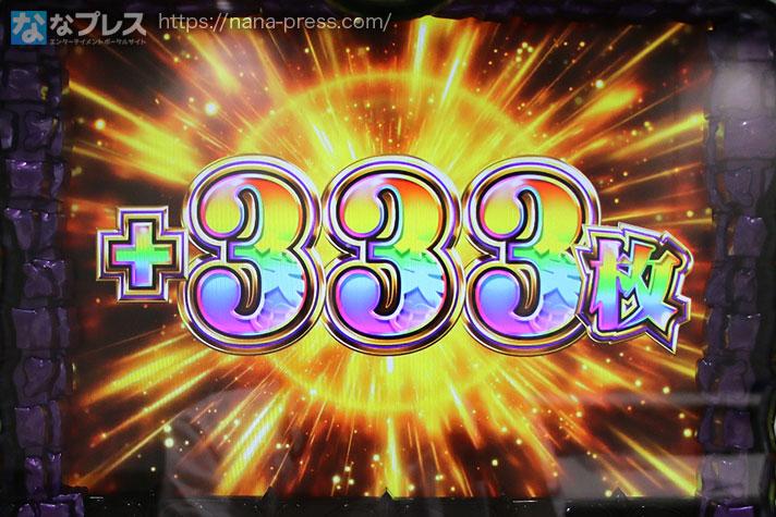 笑ゥせぇるすまん 絶笑 333枚上乗せ