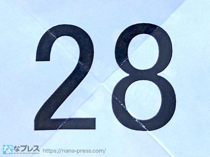 抽選番号28番