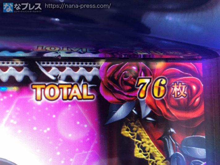 魔法少女まどか☆マギカ2 獲得枚数76枚