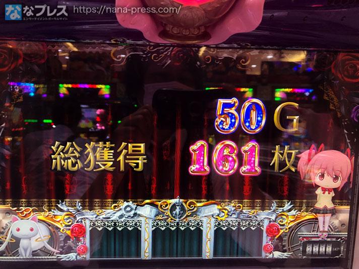 魔法少女まどか☆マギカ2 トータル161枚