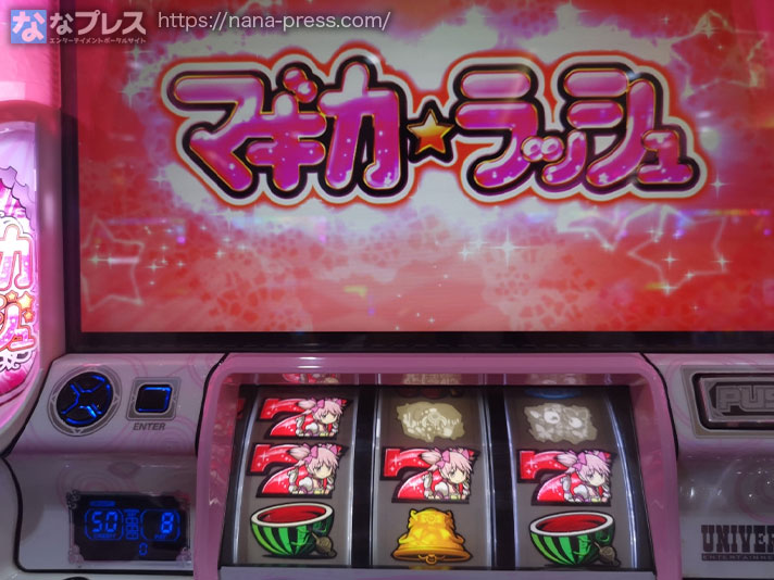 SLOT魔法少女まどか☆マギカ2 ボーナス中赤7揃い