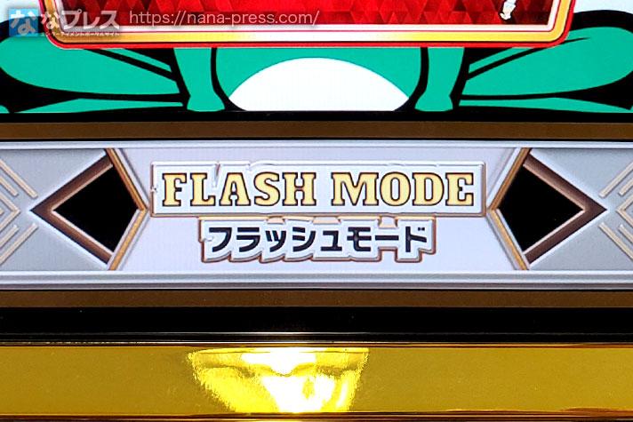 ニューパルサーSPⅢ フラッシュモード