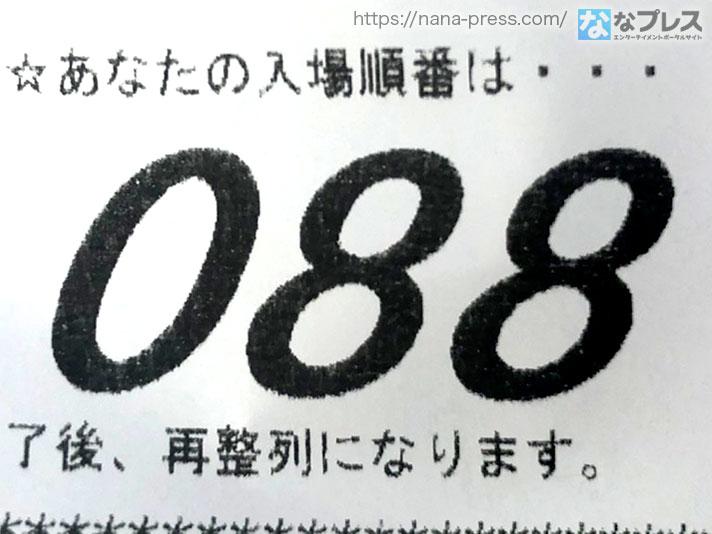 抽選番号088番