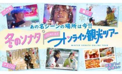 冬ソナファン100人がオンラインで「冬ソナの聖地」巡り eyecatch-image