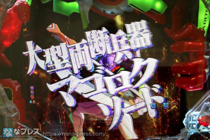 新世紀エヴァンゲリオン 決戦 ~真紅~ 特殊武器ルート