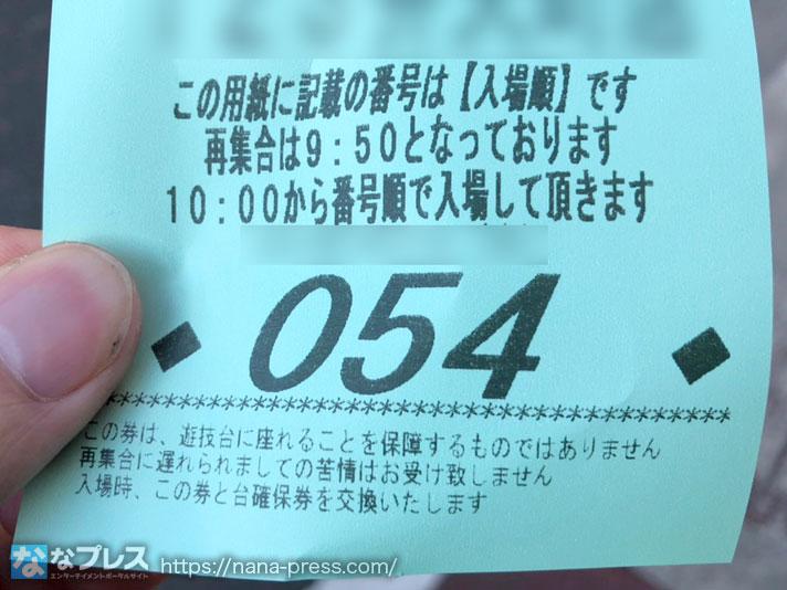 抽選番号054番