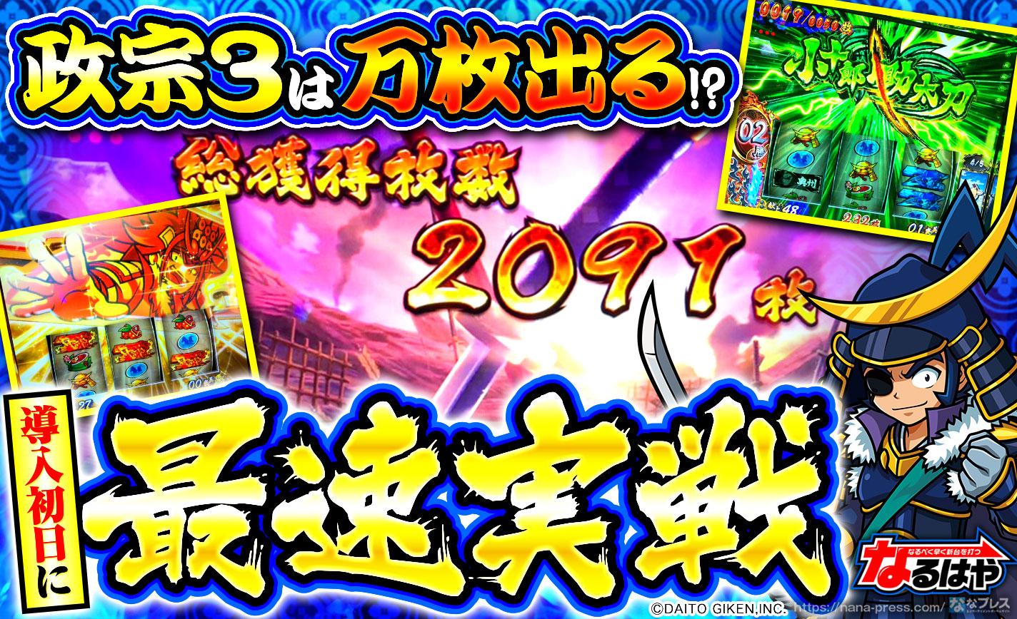 【政宗3】導入初日に最速実戦!万枚出ると噂の機種で初ATから2000枚OVER! eyecatch-image