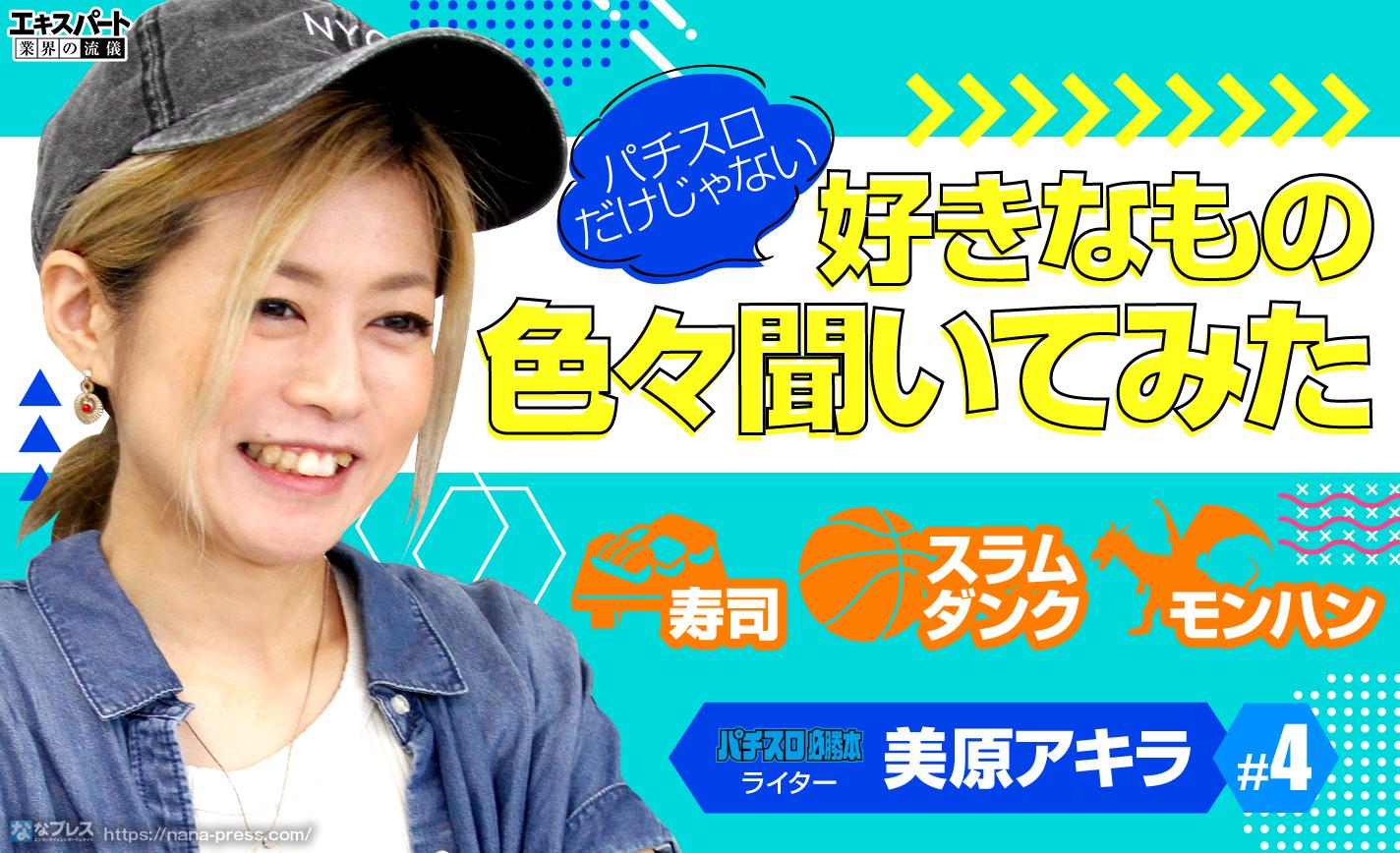 美原アキラに好きなものを聞いてみたらモンハンも寿司も「ガチ」の人でした eyecatch-image