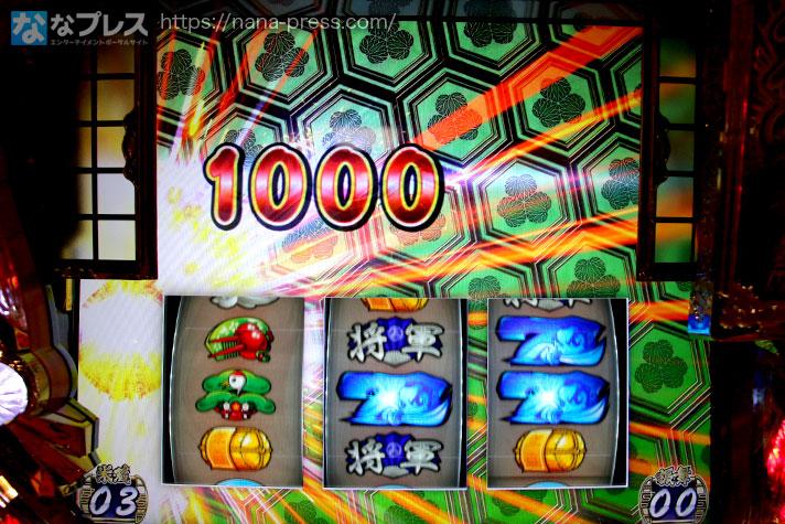 吉宗3 1000ポイント