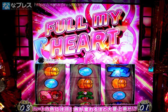 吉宗3 FULL MY HEART