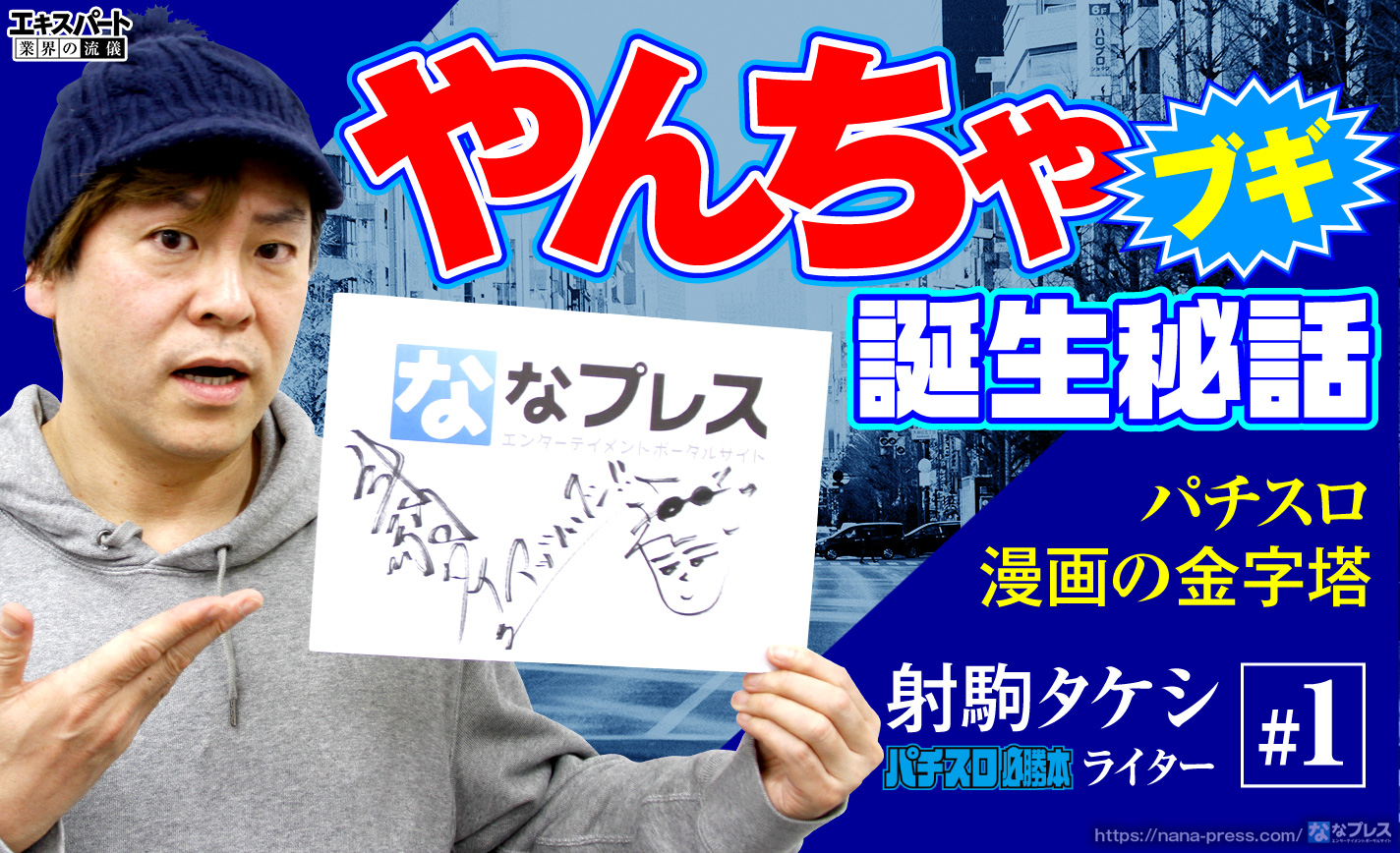 射駒タケシが語る「やんちゃブギ」誕生秘話!廃刊危機からの逆転劇とは?