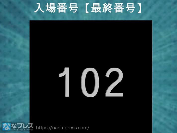 入場番号102