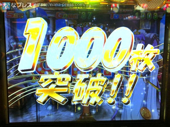 プレミアムビンゴ 1000枚突破