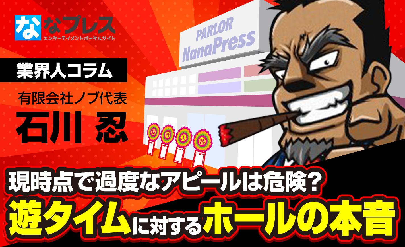 遊タイム機のラムクリアは今後もしない!遊タイムに対するホール側の本音とは? eyecatch-image