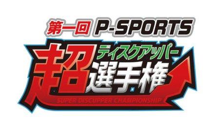サミーが「超ディスクアッパー選手権」決勝大会を11月8日に開催 eyecatch-image