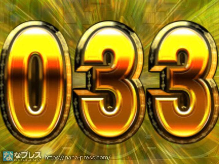 整理番号033番