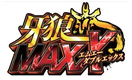 全超越!パチンコ新台『P牙狼MAXX』が適合 eyecatch-image