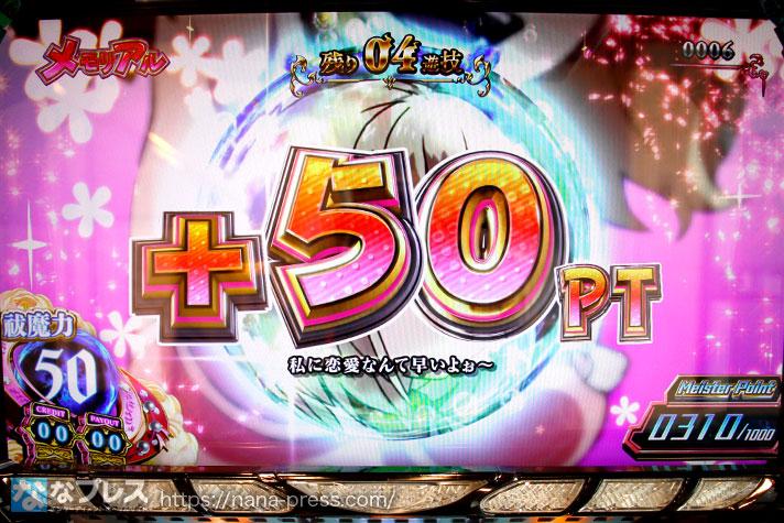 パチスロ青の祓魔師 +50PT