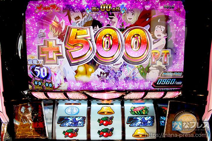 パチスロ青の祓魔師 +500PT