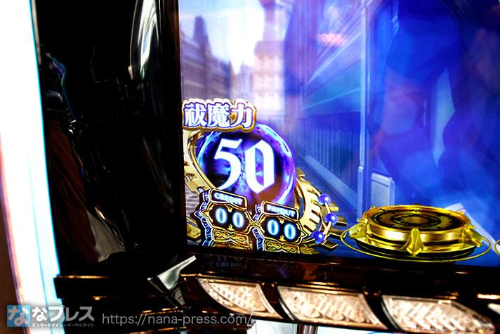 パチスロ青の祓魔師 祓魔力カウンター 50