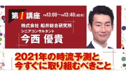 CFY×船井総研×一広ケーアンドエー、「2021年問題に負けない業績回復Webセミナー」開催 eyecatch-image