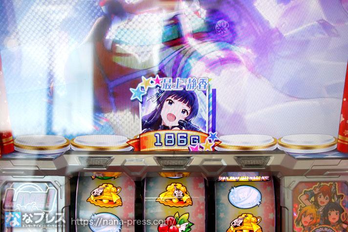 パチスロ アイドルマスター ミリオンライブ! 最上静香 186G