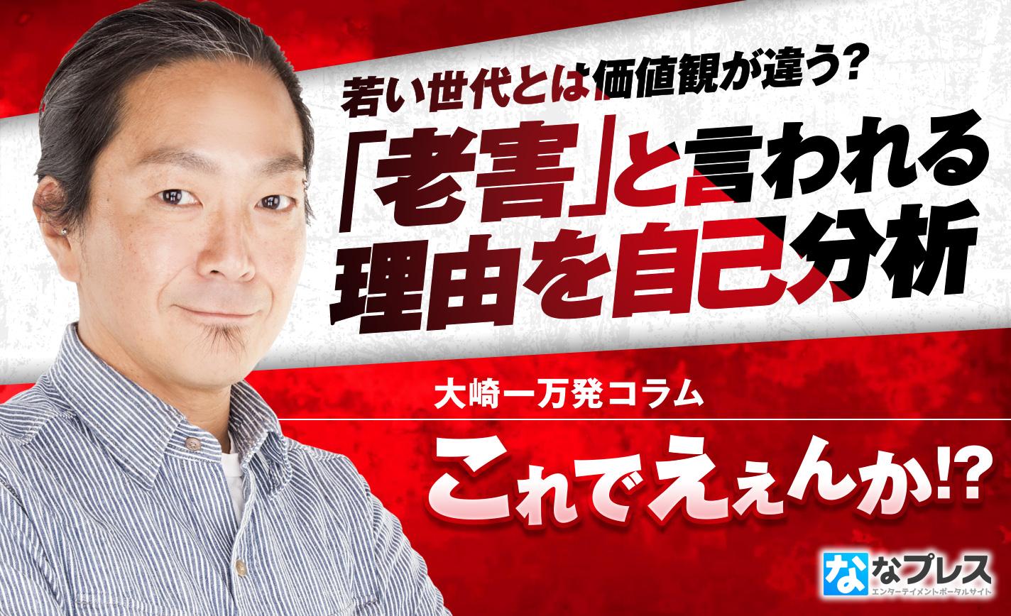 業界歴29年の大崎一万発が「老害」と呼ばれても若い世代に伝えたい価値観とは!? eyecatch-image