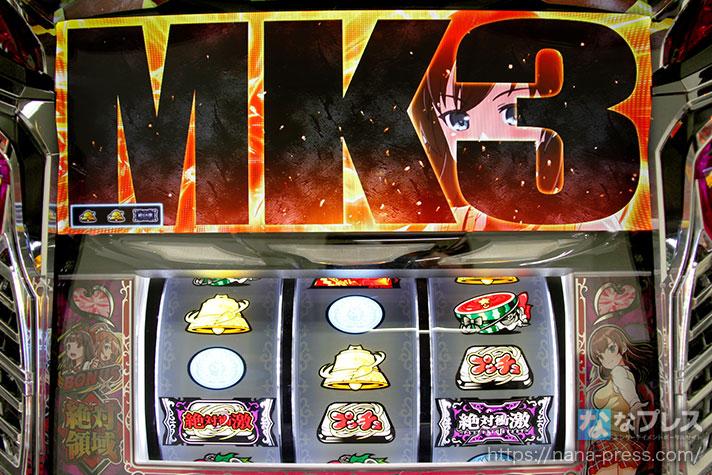 パチスロ絶対衝激Ⅲ MK3