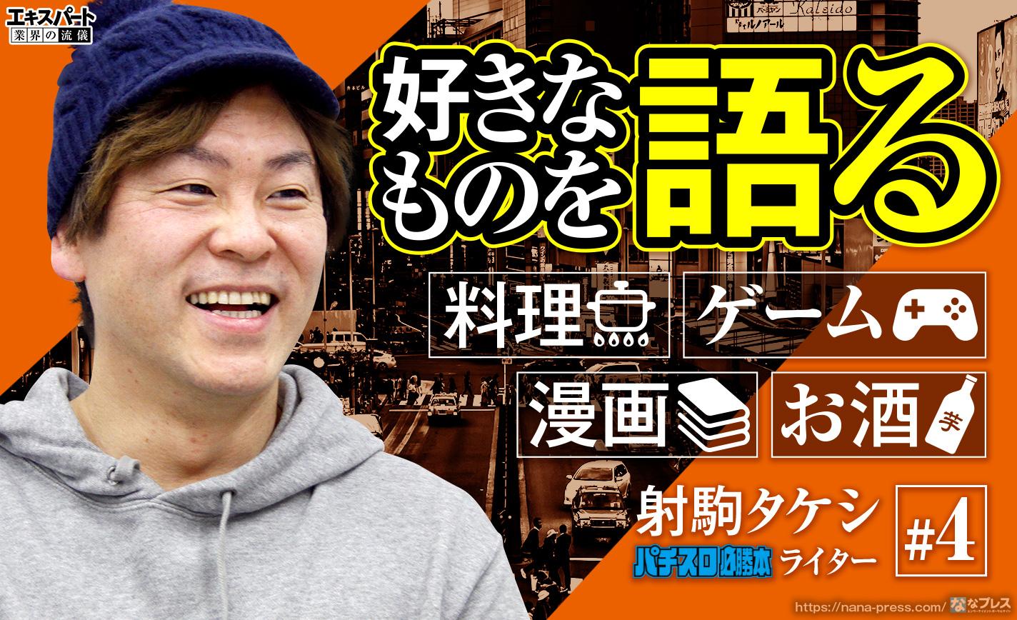 射駒タケシがゲームや料理、お酒や漫画など好きなものを語り尽くす! eyecatch-image