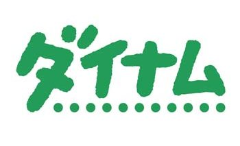 ダイナム、台風19号に備え1都3県31店舗を休業 eyecatch-image