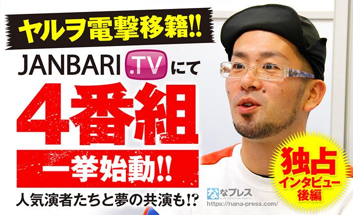 ヤルヲ独占インタビュー後編!JANBARI.TVの新番組4タイトルも決定している!? eyecatch-image