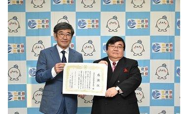 神遊協、神奈川県交通安全協会から感謝状 eyecatch-image