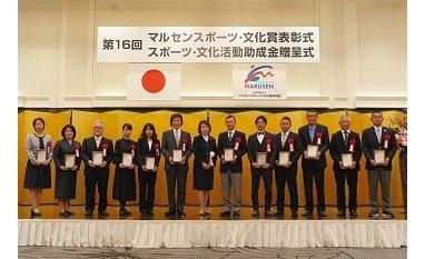 成通グループが支援するマルセン財団、表彰式を開催 eyecatch-image