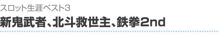 スロット生涯ベスト3 新鬼武者、北斗救世主、鉄拳2nd