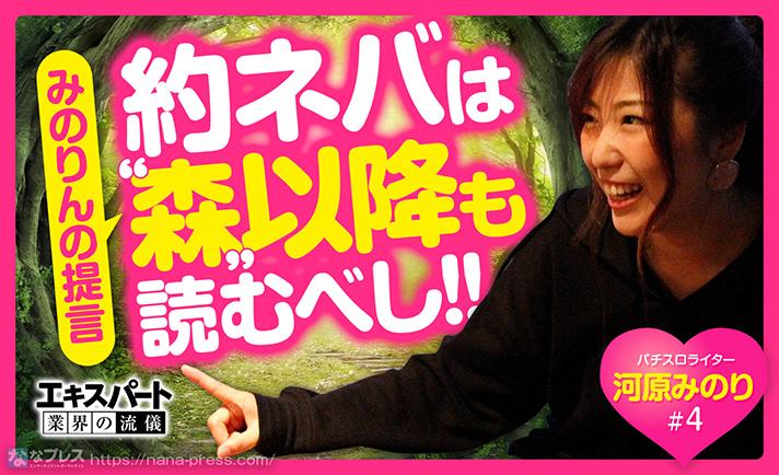 河原みのりの好きなアニメと映画を語り尽くす!そして「しぶとく引っ込まない」永久現役宣言とは!? eyecatch-image