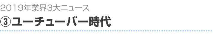 2019年業界3大ニュース ③ユーチューバー時代