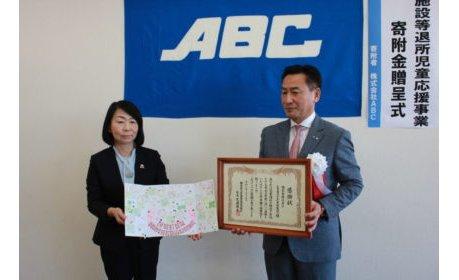 ABCが新たな社会貢献活動、「児童養護施設等退所児童応援事業」に寄附 eyecatch-image