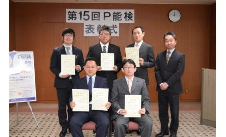 エンビズ総研が第15回P能検、成績優秀者・企業表彰式を開催 eyecatch-image