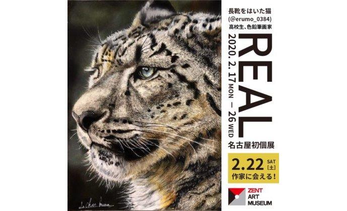 色鉛筆画展「REAL」にリニューアル/善都「ZENT ART MUSEUM」 eyecatch-image