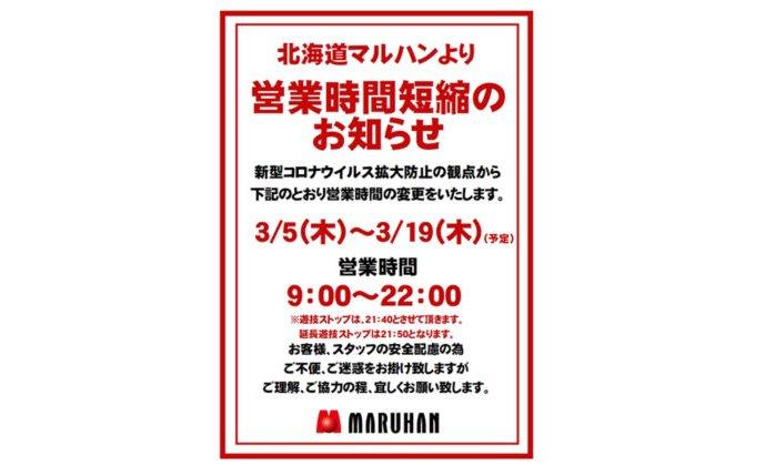 北海道のマルハンが、新型コロナ対応で営業時間を短縮 eyecatch-image