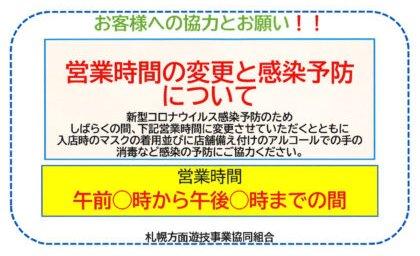 北海道内パチンコホールの時短営業、3月末まで継続 eyecatch-image