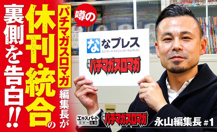 「月刊パチマガスロマガ」永山編集長が3誌の休刊・統合の経緯を告白! eyecatch-image